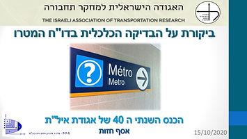Metro_ASAF.jpg