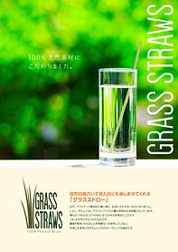 GRASS_STRAWS_パンフレット2.png