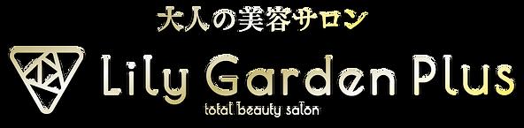 大人の美容サロン Lily Garden Plus.png