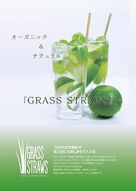 GRASS_STRAWS_パンフレット1.png