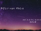 やさしい night マルシェ開催します。【8月20日】