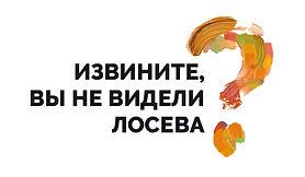 Лосев - Логотип - Редизайн - Ru - press.