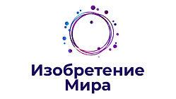 Лого изобретение мира.jpg