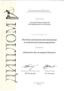Диплом лауреата Национальной премии Сере