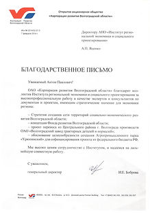 Благодарственное письмо ОАО Корпорация р