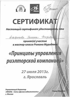 Сертификат_Мурадян.jpeg