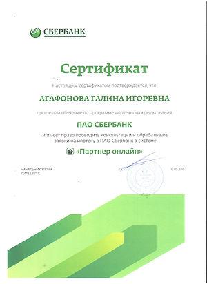 Сертификат_Сбербанк.jpeg