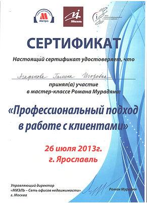 Сертификат_Мурадян_2.jpeg