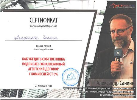 Сертификат_Санкин.jpeg