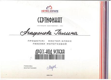 Сертификат_Дресс-код.jpeg