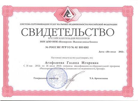 Сертификат_ВШБ.jpeg