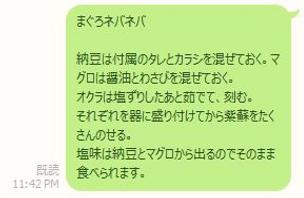 おくら 納豆 レシピ