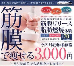 3500円 トライアル