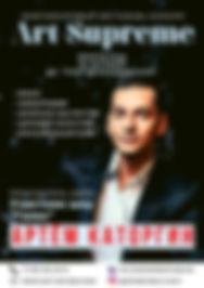 афиша ред арт супреме 26 волгоград россия международный конкурс art supreme art republic republica артем каторгин участник шоу голос председатель жюри вокал хореография актерское мастерство цирковое искусство оригинальный жанр волгоград сталинград афиша 20 октября дк тракторозаводской всероссийский конкурс фестиваль
