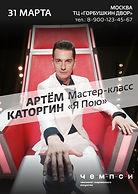 31 марта москва чемпси чемпионат соврменного искусства фиша мастер класс я пою участник шоу голос артем каторгин трц горбушкин двор