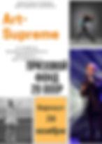 барнаул 16 ноября всероссийский многожанровый фестиваль конкурс art republic барнауле в конкурс жюри артем каторгин афиша барнаула сходить в барнауле призовой фонд