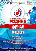 афиша с чего начинается родина международный конкурс в жюри артем каторгин участник шоу голос на првом канале москва в москве