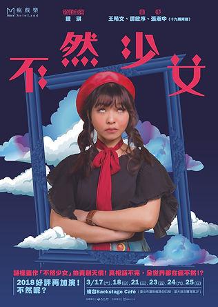 不然少女A2海報-01.jpg