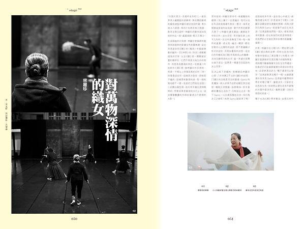 art plus、雜誌、採訪
