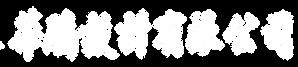 華騰設計logo.png