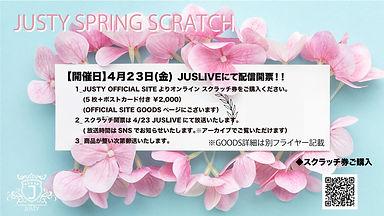 SPRING-SCRATCHI.jpg