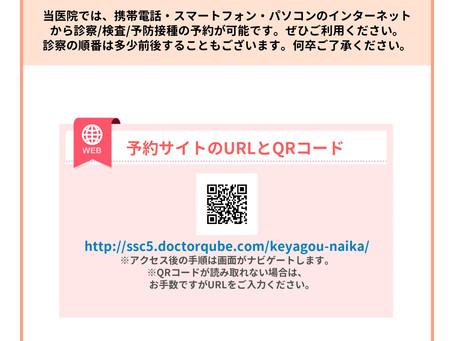 【お知らせ】ネットでの診療予約始まります!