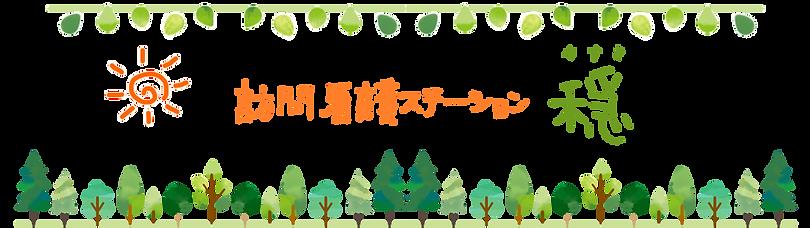 穏トップ3.png