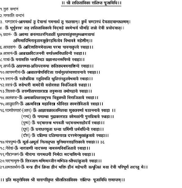 poojavidhi_devanag2.jpg