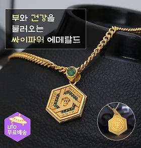 메인 - 싸이파워 에메랄드+순금메달 고침.jpg