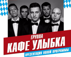 Кавер группа на свадьбу в Екатеринбурге, Кургане, Новосибирске, Тюмени, Челябинске
