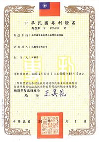 記憶台專利.png