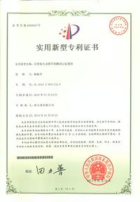記憶大陸專利.png