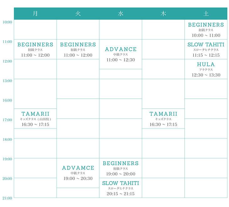 rere_schedule2109012.jpg