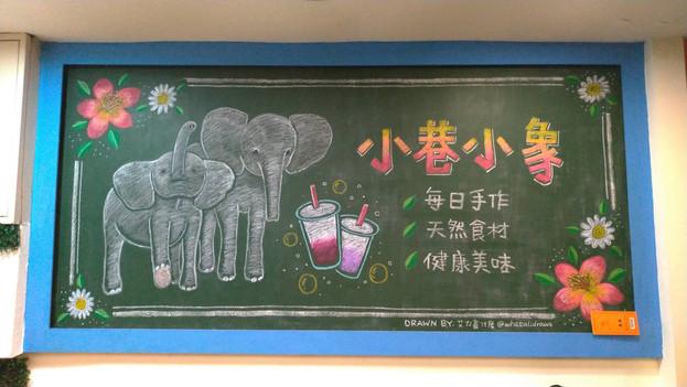 黑板畫|飲料店