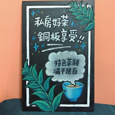 黑板畫|茶葉品牌