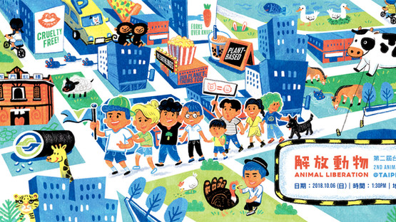 主視覺插畫|遊行活動