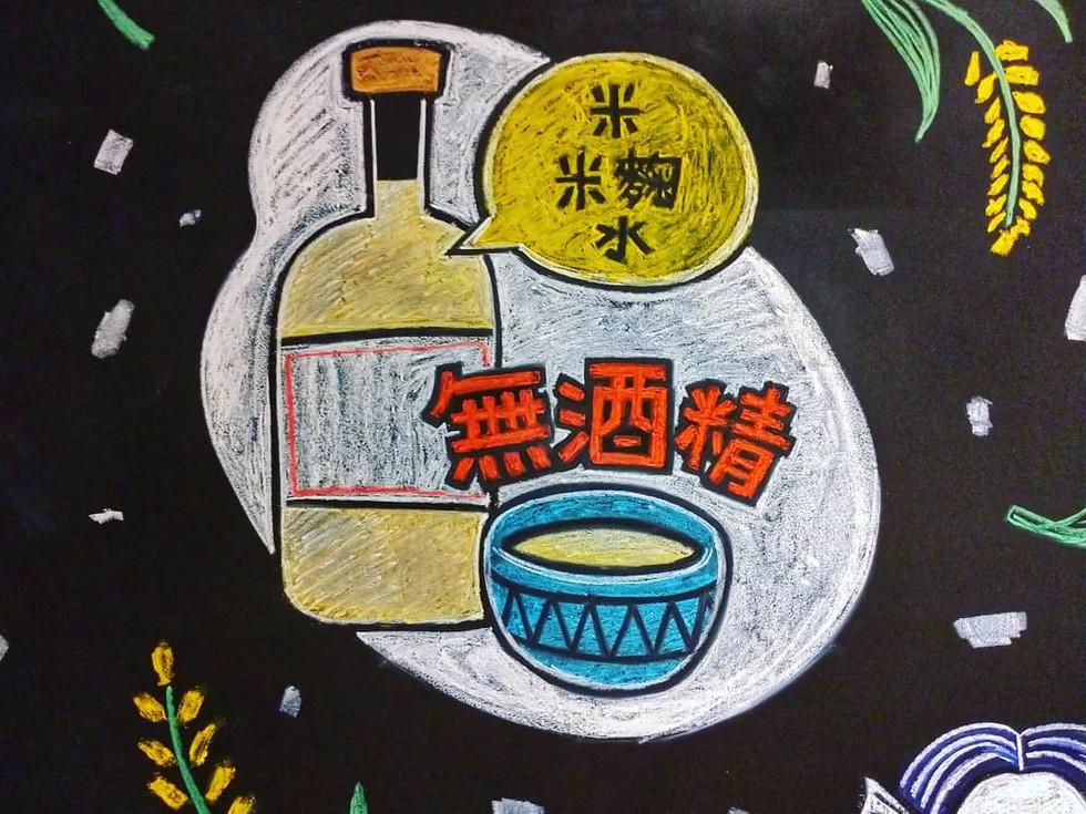 黑板壁畫|日系餐廳