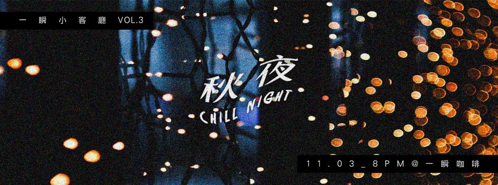 臉書封面設計|音樂會