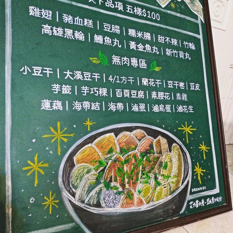 黑板畫|滷味菜單