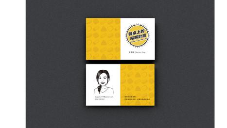 名片設計|畢業專題