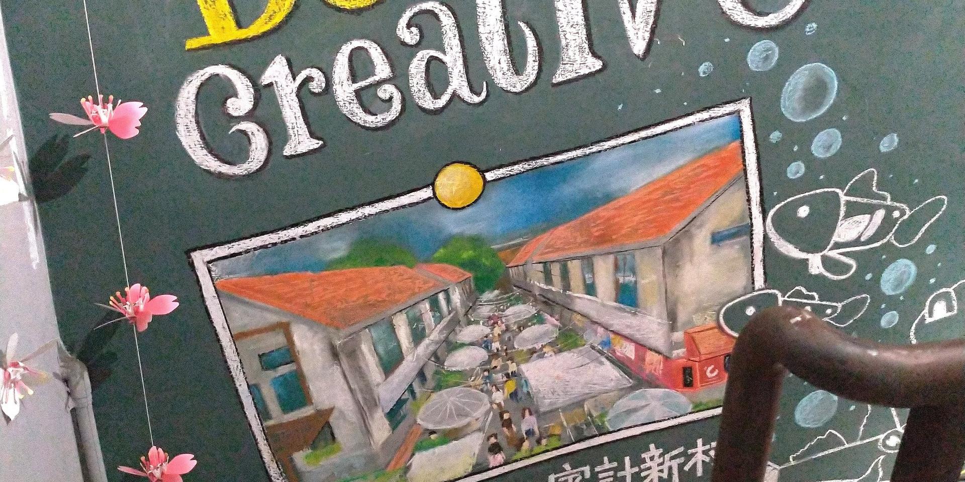 黑板牆壁畫|審計新村