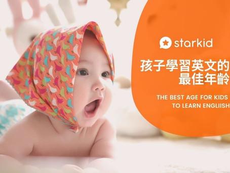 孩子學習英文的最佳年齡