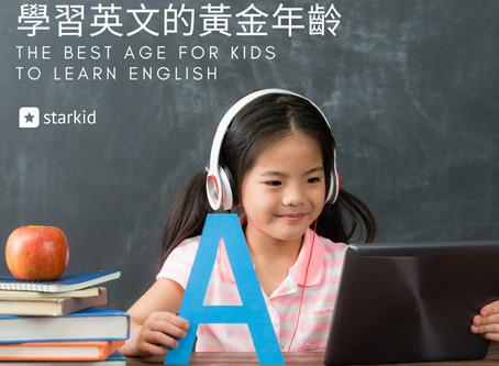 兒童學習英語的黃金年齡