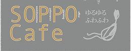 ソらと晴れ女インスタレーション「SOPPO CAFE」ー私を、展示する。ー