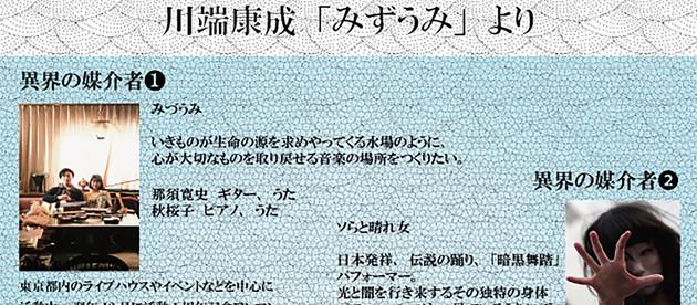 【公演情報】ソらと晴れ女×みづうみ 特別ライブパフォーマンス『みずうみ』ー川端康成「みずうみ」よりー