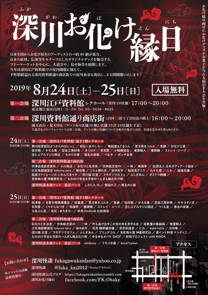 深川お化け縁日2019