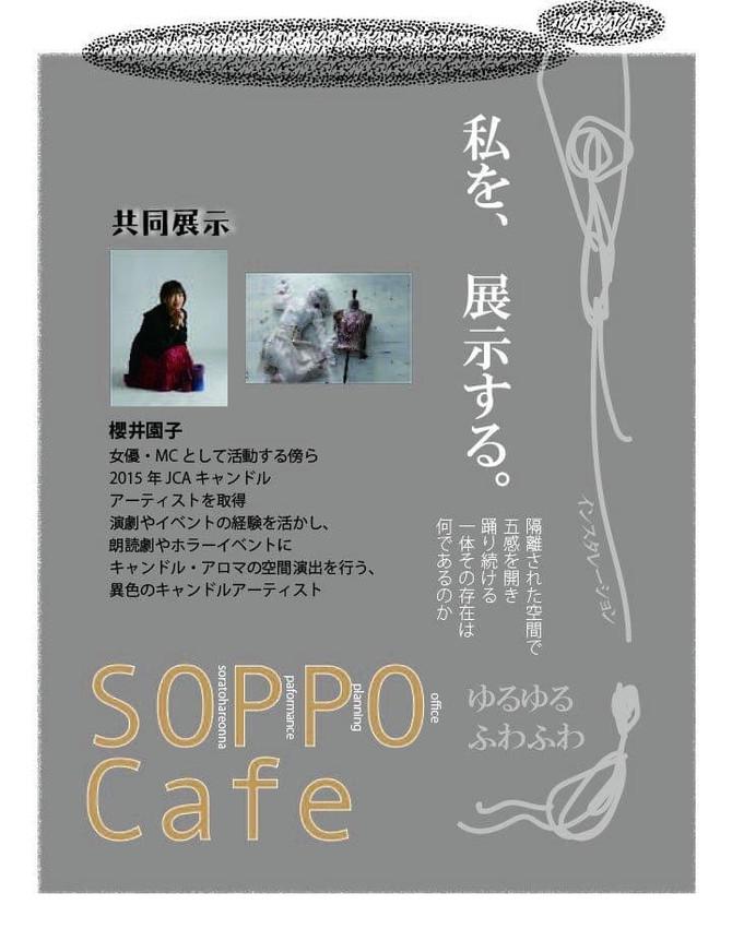 ソらと晴れ女インスタレーションSOPPO CAFE ~私を、展示する。~ 開催