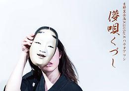【音ノ夜LIVE企画】 吉野翼企画×QooSue×ハラタアツシ 『儚唄くづし』