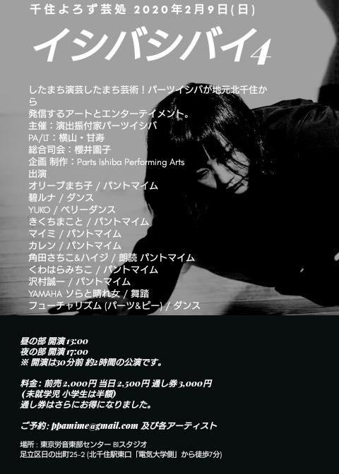 【出演情報】イシバシバイ4