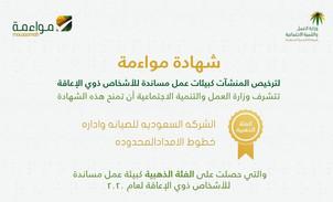 SMSCMC receive disability inclusivity award